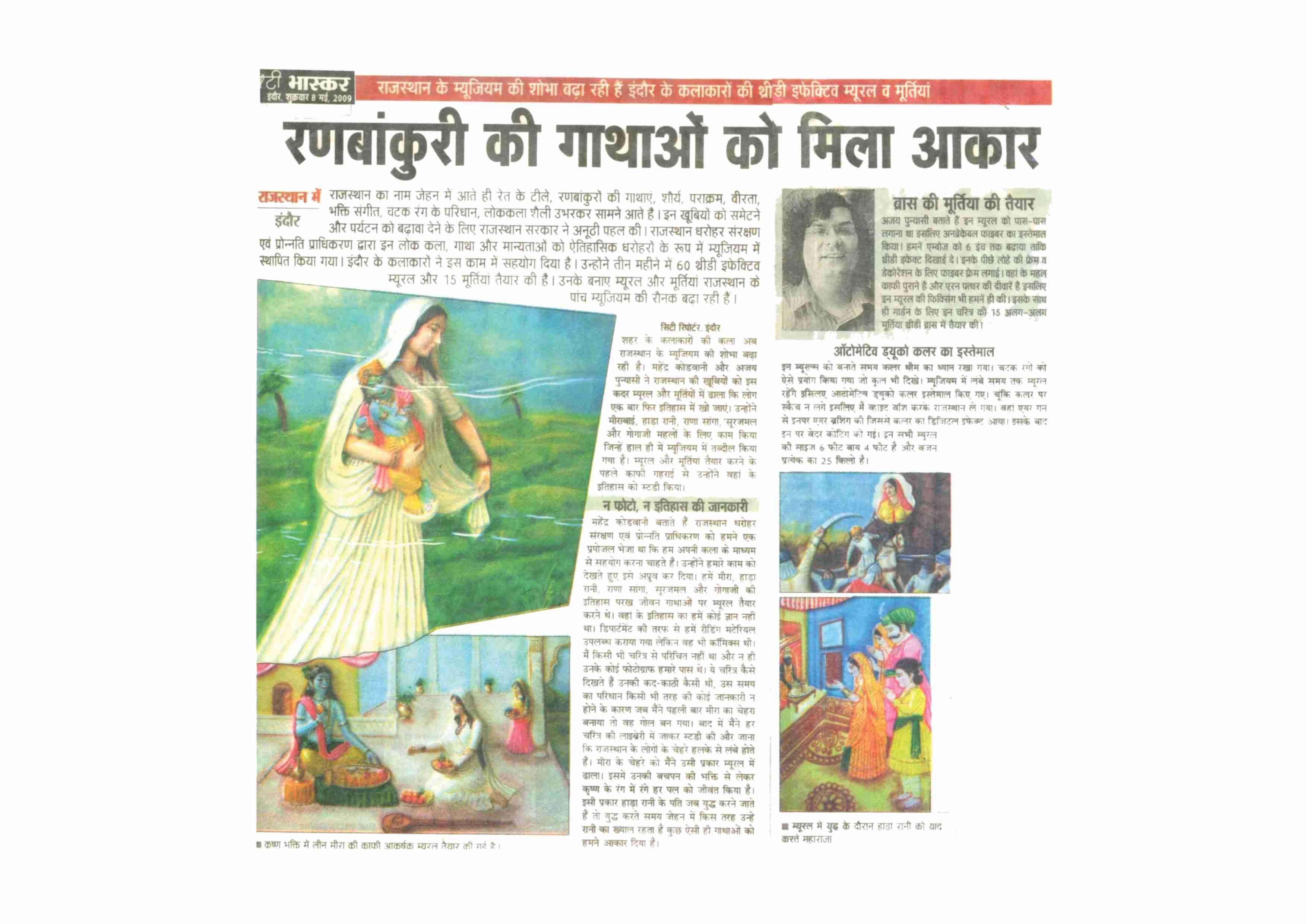 Mural subject based on Meera Bai